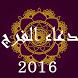 دعاء الفرج 2016 by zerox_victoriam 2016
