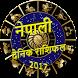 Nepali Rashifal 2017 by cyberadventure