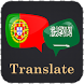 Portuguese Arabic Translator by Translate Apps