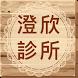 澄欣復健科診所 by 海納川-雲端服務系統x3