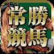競馬予想アプリ 〜無料で掴む常勝への道〜 by 競馬予想×分析×投資