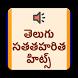 Telugu Evergreen Hit Mp3 Songs(తెలుగు) by OneCoders