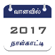 Tamil Calendar Offline 2017 by Vaanavil Technologies, Inc.