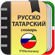 Русско ⇄ Татарский словарь by TTdictionary
