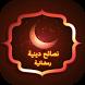 30 نصيحة عملية لشهر رمضان 2016 by Mr Youhamed
