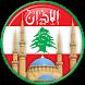 مواقيت الصلاة في لبنان
