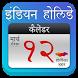 Hindi Calendar- Indian Holiday by RIMAN VEKARIYA