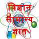 General Science Awareness MCQ in Hindi by omashishstudy