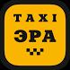 Такси Эра by Vertykal