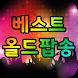 베스트 올드팝송 by Oh Yes