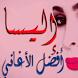 أفضل أغاني اليسا by أغاني عربية
