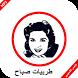 أغاني الفنانة اللبنانية صباح mp3 by mohammed nouga