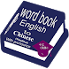 Word Book English to Chinese by MBSAit