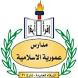 مدارس عمورية الإسلامية by Ammoria Schools