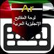 Arabic English Keyboard Simple Arabic Keyboard UAE