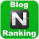 NBlog Ranking 블로그 포스팅 랭킹 체크 by BlueDream