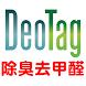 高翎[DeoTag]除臭去甲醛 by 91APP, Inc. (12)