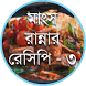 মাংস রান্নার রেসিপি - ৩ by Shopno Apps