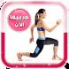 انقاص الوزن بسرعة by Women Fitness