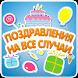 Коллекция поздравлений с днем by belka.developer