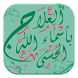 العلاج بأسماء الله الحسنى by Mr.zaza