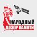 Народный дозор Памяти by ОАО «НПК «РЕКОД»