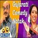 Gujarati Comedy Natak by ASRStudio
