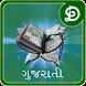 Gujarati Quran Shareef by Dua Infotech