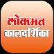 Kaldarshika Marathi 2017 by Lokmat Media Pvt Ltd