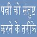 पत्नी को संतुष्ट करने के तरीके by Abhiraj