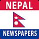 Nepali Newspapers all News by NewsWorld