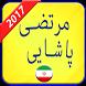 Morteza Pashaei 2017