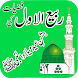 Eid Melad un Nabi Rabi ul Awal by Games & Apps Studio
