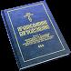 Церковные службы Литургия и пр by Центр Программирования Артёма Кашеварова