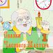Аудио сказки для детей - ч. 1 by iAVP