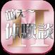 萌え体験談☆日常に起こった秘密の恥ずかしい話を一挙大量公開! by haru.saku4069.net