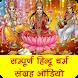सम्पूर्ण हिन्दू धर्म संग्रह ऑडियो में by Tech Literature Apps