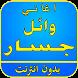 اغاني وائل جسار بدون نت by Adam.ro