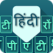 Hindi Keyboard 2017