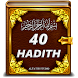 Forty Hadith - The Noble Qur'an