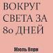 Вокруг света за 80 дней by Oleg Goreyko