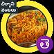 Biryani Recipe Telugu బిర్యాని by Telugu App