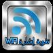 تقوية إشارة wifi الحقيقي joke by Med product