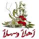 رسائل ترحيب by MOHAMED ATTIA