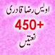 Owais Raza Qadri Naats by nice-apps