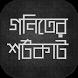 গনিতের শর্টকাট/goniter shortcut~গনিত গাইড by Pen & Ink