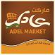 ADEL HYPER MARKET by Saber Abu Musallam