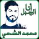 محمد الشحي - أجمل الأغاني by dev ng