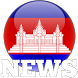 Cambodia News - Latest News by Goose Apps Corp