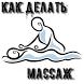Как делать массаж by knigivasilisi